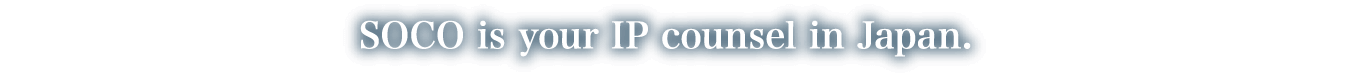 SOCO is your IP counsel in Japan.